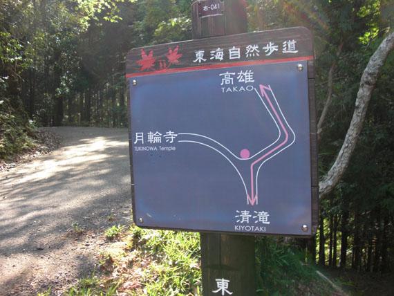 愛宕山下山と月輪寺30