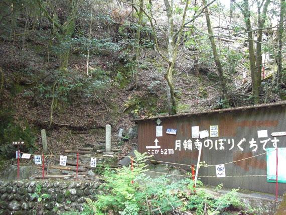 愛宕山下山と月輪寺27