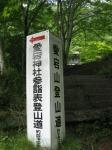 愛宕山下山と月輪寺36