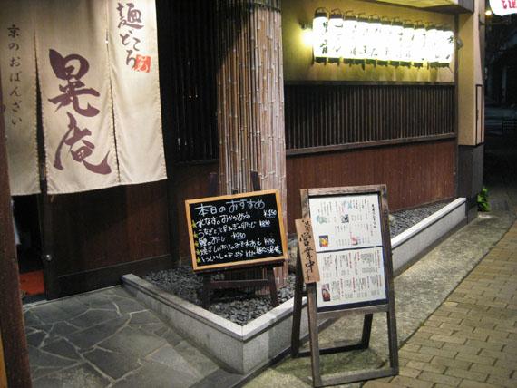 京都夕食02