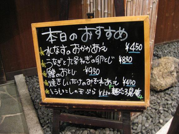 京都夕食22