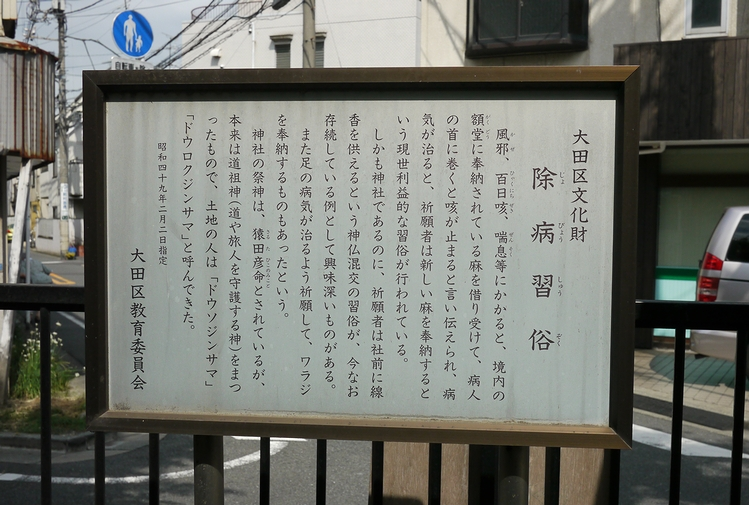 蒲田椿神社縁起立て札
