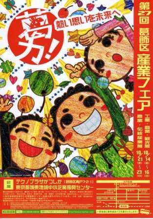 poster-sangyofair