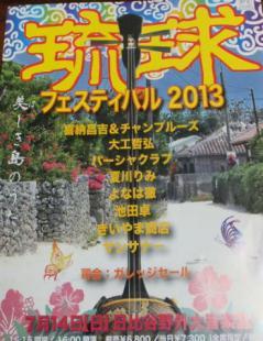 琉球フェスティバル
