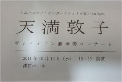 天満敦子さん無伴奏コンサート