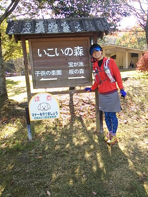 京都いこいの森