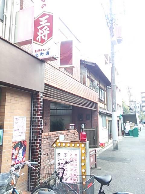 京都王将出町店
