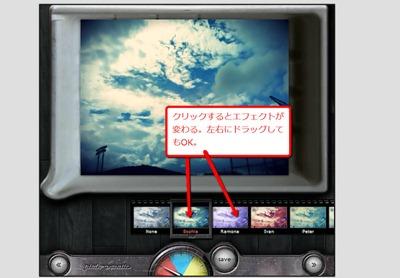 【図】サムネイルをクリックすると画像が変化