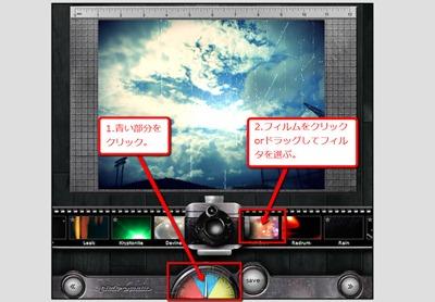 【図】画像にかけるフィルタを選ぶ