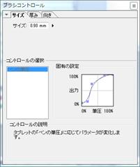 【図】コミックスタジオ Gペンの筆圧設定