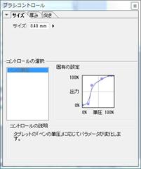 【図】コミックスタジオ 丸ペンの筆圧設定