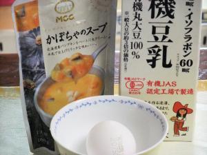 かぼちゃの洋風茶碗蒸しの材料(300)