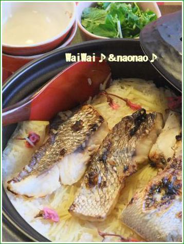 加工済み 桜香る 鯛の塩麹焼きの土鍋ご飯②