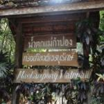 Maekampong 滝の前看板