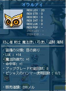 140装備5