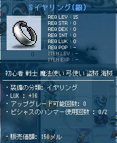 140装備4