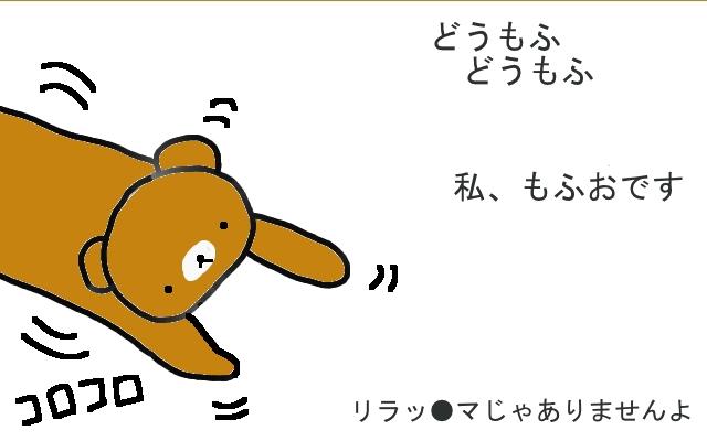もふお001
