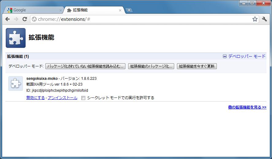 chrome_alert4.jpg