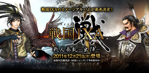 戦国IXA イメージアルバム戦人奏乱-出陣- 2011年12月21日(水)登場