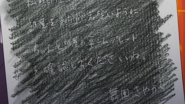ダンガン 03話