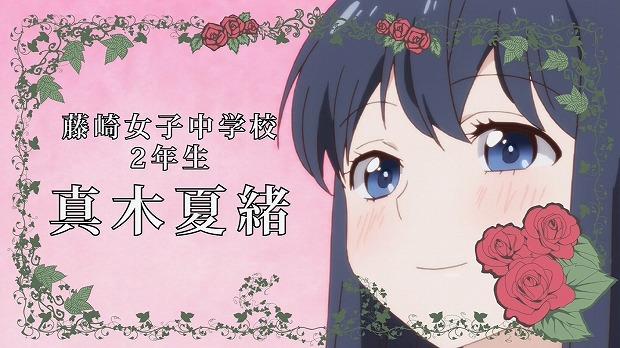 恋愛ラボ 01話3