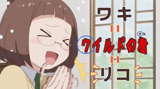 恋愛ラボ 03話4