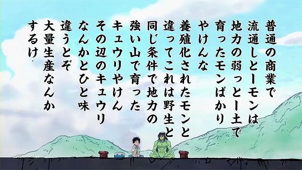 むろみさん 7話16