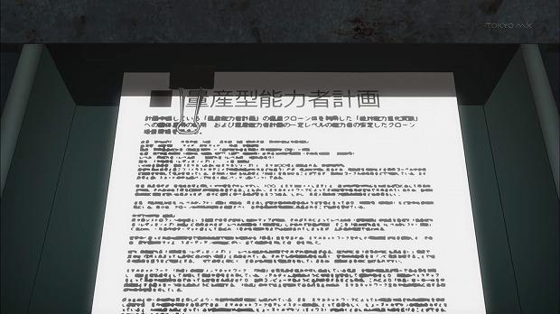 超電磁砲S 3話7