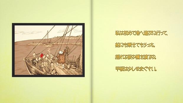 ローゼン 02話3
