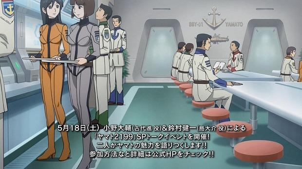 ヤマト 4話8