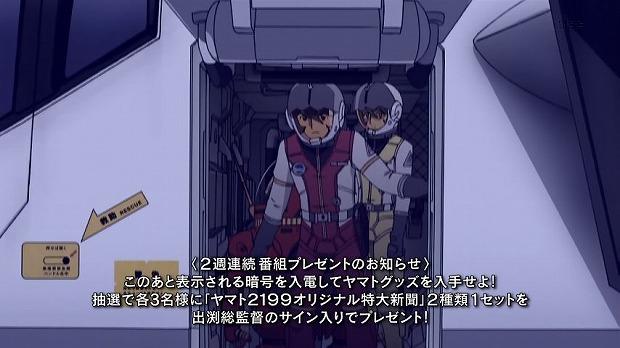 ヤマト 4話23