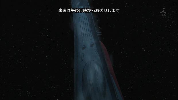 ヤマト 5話41
