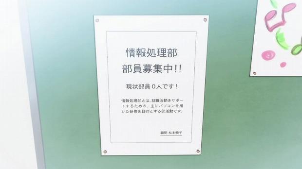 ゆゆ式 1話9