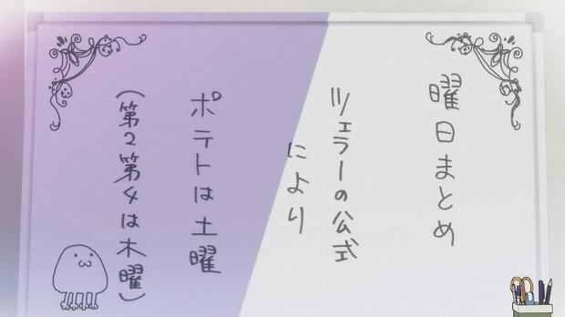 ゆゆ式 6話16
