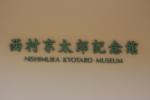 Nishmura-1.png