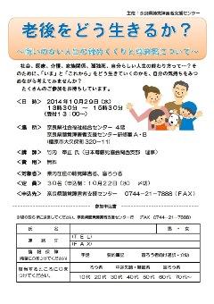 gyoji20141029.jpg