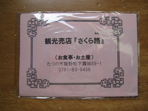 2012春 龍野土産