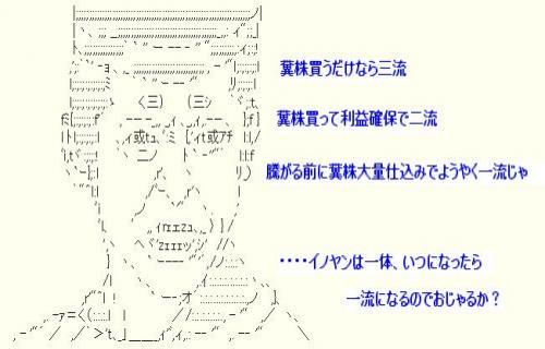 糞株について語る麻呂AA