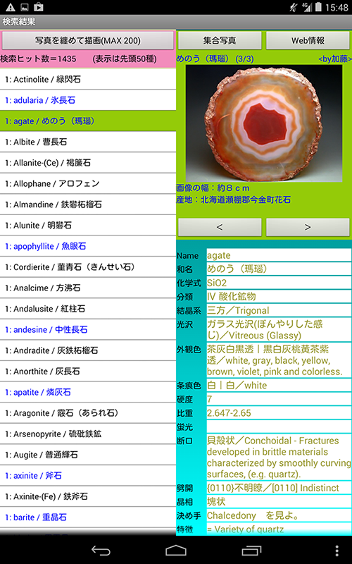 Screenshot_2013-12-14-15-48-27.png