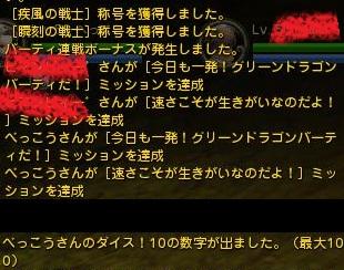 DN 2012-05-06 23-13-05 Sun