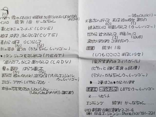 加奈コール紙