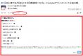 SnapCrab_【初心者でも月収30万円】再現性100%、Youtubeアフィリエイトでお金を稼ぐ方法とは? - YouTube - Google Chrome_2014-10-5_17-57-49_No-00