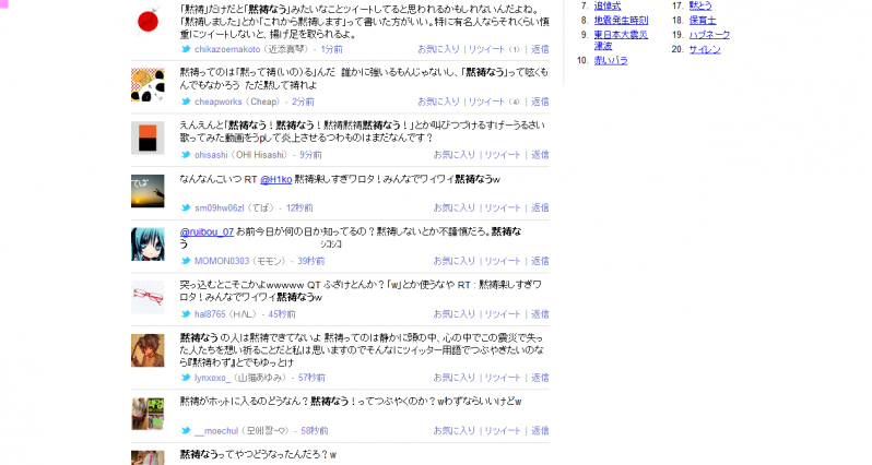 「黙祷なう」の検索結果 - Yahoo!検索(リアルタイム)
