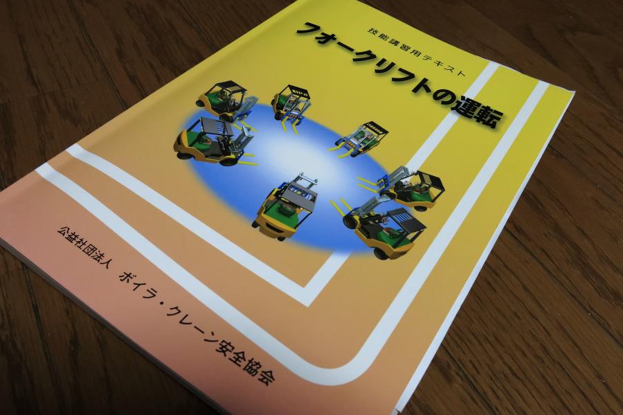 フォークリフト技能講習テキスト(by PowerShot G15)