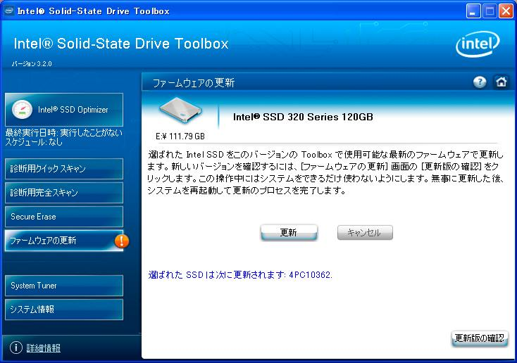 intel ssd 320 ファームウェア アップデート