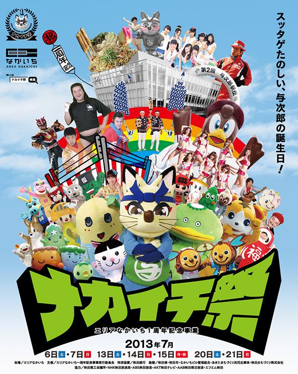 nakaichi_top.jpg