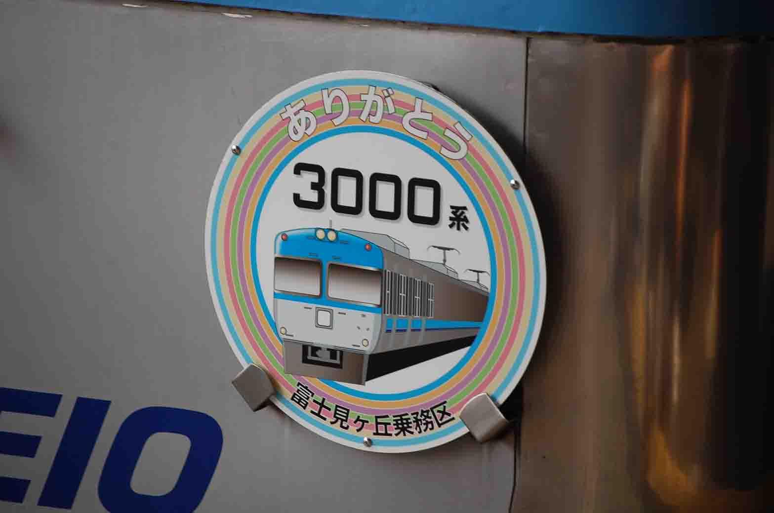 20111113京王3000系 024A