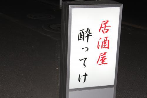 0402居酒屋