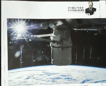 スペースXの宇宙船「ドラゴン」は民間として<br />初めて国際宇宙ステーションとのドッキングに成功
