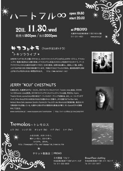 サヨコナラ裏_convert_20111108212414